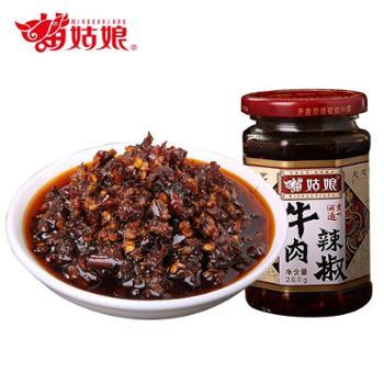苗姑娘 贵州特色香辣牛肉辣椒酱 260g/瓶