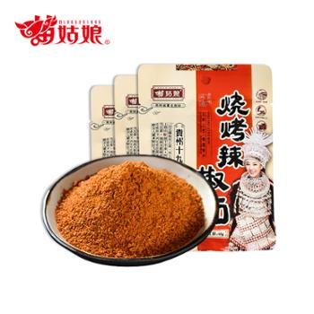 苗姑娘 贵州特色烧烤辣椒面 60g*3袋