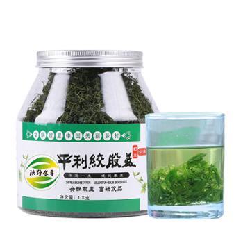 【陕野食草】新茶平利野生五叶绞股蓝龙须茶甘味罐装100g