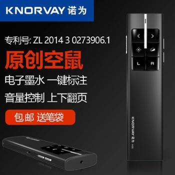 诺为 N99C 翻页笔 锂电池 鼠标操作 一键标注 遥控笔 电子教鞭 投影笔 翻页器