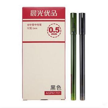 晨光中性笔1701 0.5mm 2元/支