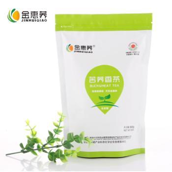 【金惠荞】 富硒全胚型黑苦荞茶荞麦茶 袋装500g