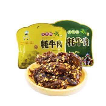藏北青红花椒牦牛肉西藏特产228g/袋