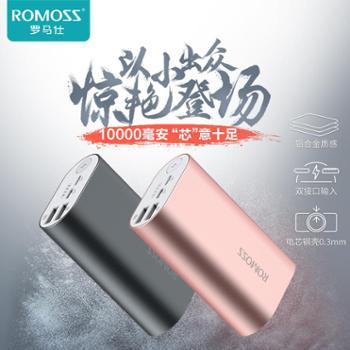 ROMOSS/罗马仕10000毫安双USB手机通用充电宝金属迷你移动电源
