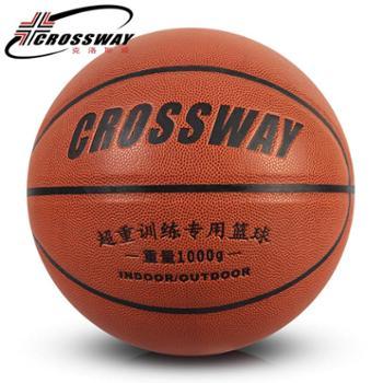克洛斯威篮球1.5kg超重训练1.3kg加重球1kg公斤耐磨教练教学运球专用球