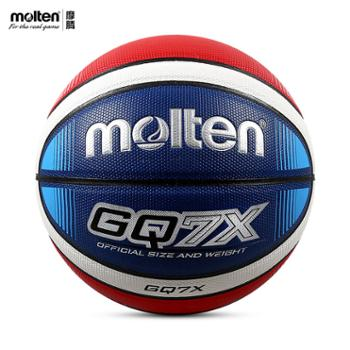molten/摩腾篮球GQ7X红蓝白花色街头7号成人标准6号5号小学生4号幼儿园耐磨魔腾