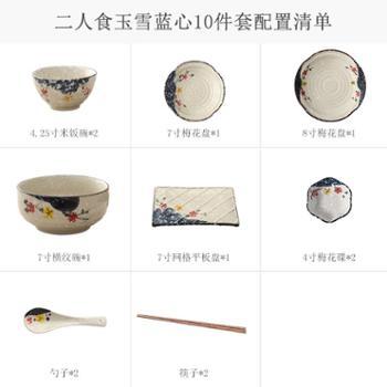 二人食日式餐具套装碗盘家用釉下彩创意陶瓷碗碟碗筷盘子2人送礼10头送筷子