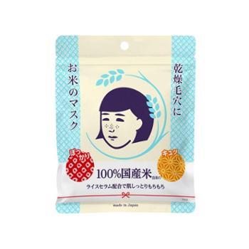 石泽研究所大米面膜10片/袋