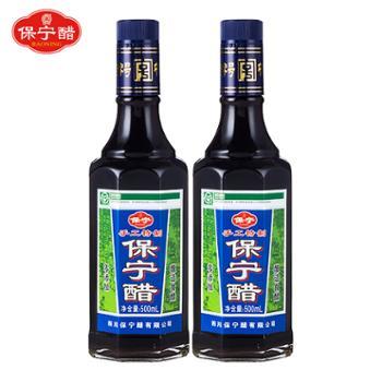 保宁 手工特制醋 500ml*2