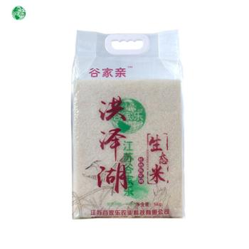谷家亲 洪泽湖生态米5kg透明袋装