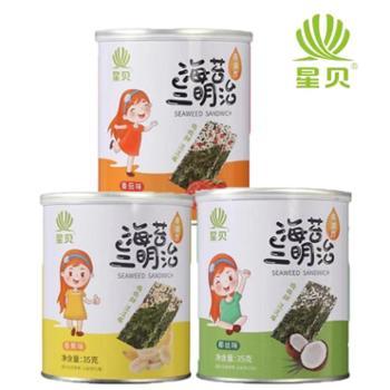 星贝海苔三明治礼盒210g35g*6罐(混合口味)