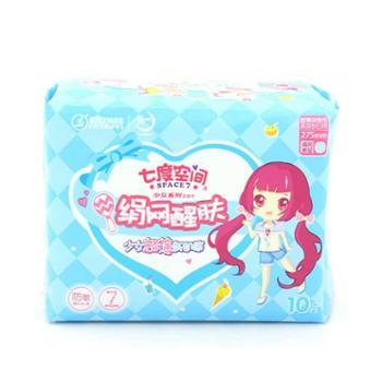 七度空间少女卫生巾超薄干爽网面10片275mm夜用卫生巾QSC721010包