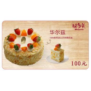味多美100元代金券-仅限北京地区使用