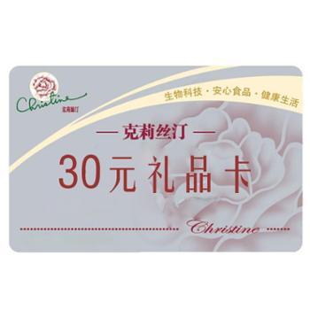 克莉丝汀30元电子卡(发货至收货人手机号)