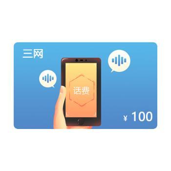 三网话费券100元(发货至收货人手机号)