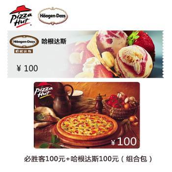 必胜客100元电子卡+哈根达斯100元电子券(发货至收货人手机号)