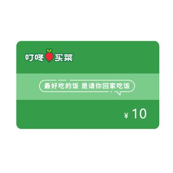 叮咚买菜10元礼品卡