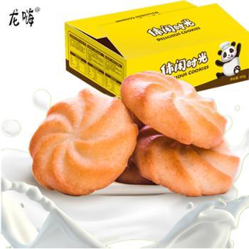 龙嗨奶油味小曲奇饼干400g