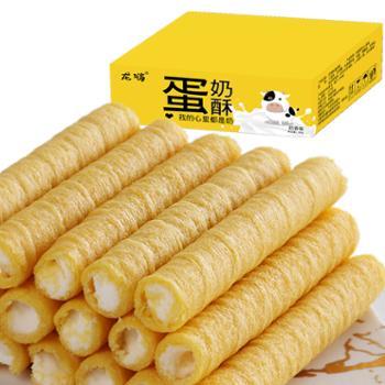 龙嗨 鸡蛋卷蛋奶酥 注芯蛋卷饼干休闲零食 500g