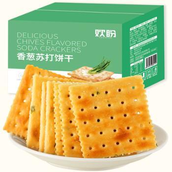 欢盼香葱苏打饼干零食400g