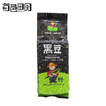 黑豆 农家自产450g*2 农家粗粮 黑豆五谷杂粮 营养黑豆豆浆