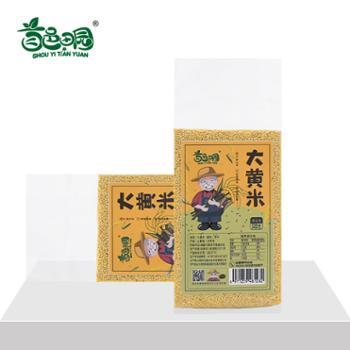 大黄米新米农家糯小米粘包粽子八宝甜饭凉糕软糜子(500g×2包)