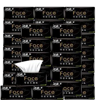 洁柔Face黑色加厚型可湿水3层天然无香130抽18包抽纸