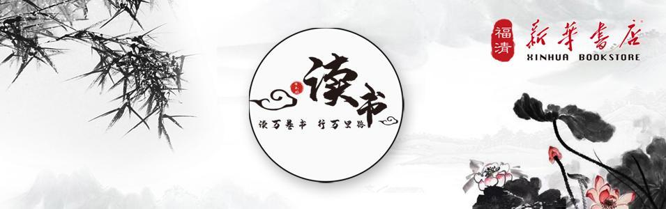 福清市新华书店