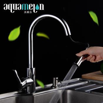 水美乐aquamelon厨房冷热抽拉厨房龙头2功能双出水