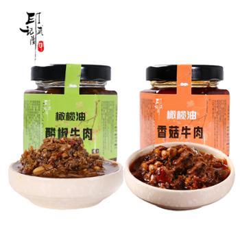 印记武隆橄榄油酸椒牛肉香菇牛肉组合装230g*2瓶
