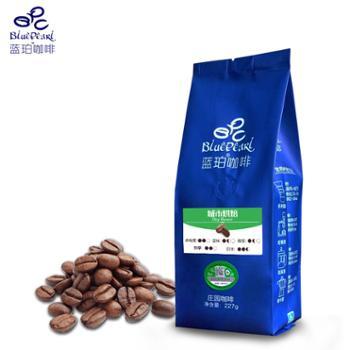 蓝珀有机咖啡豆(粉)意式、中度、城市烘焙三种口味227g/袋