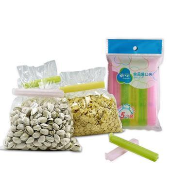 10只装茶花封口夹塑料食品保鲜袋夹茶叶食品袋奶粉零食夹子封口器密封夹