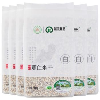 聚丰薏苡贵州兴仁新鲜小薏米五谷杂粮500g*6