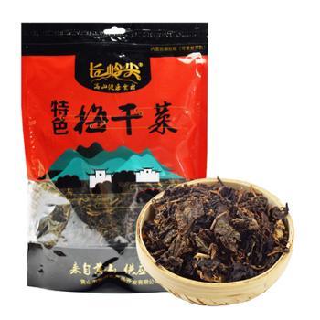 长岭尖 黄山高山系列特产特色梅干菜 260g*2袋
