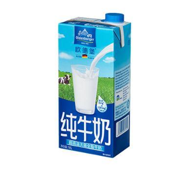 欧德堡 德国进口 UHT全脂牛奶 1L*2盒
