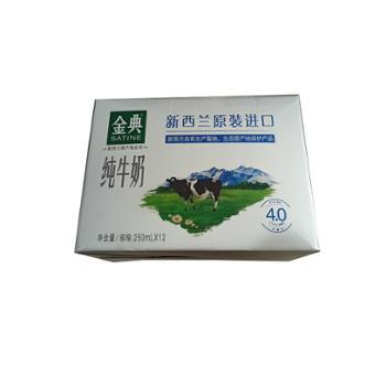 伊利 金典新西兰纯牛奶 250ml*12