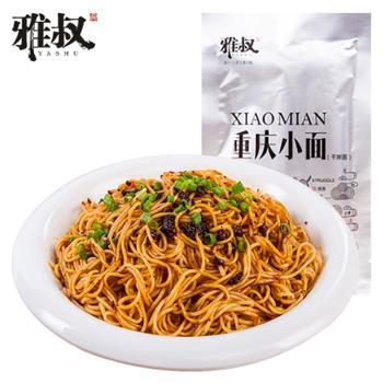 雅叔 重庆干拌面 140g*2袋 重庆特产美食