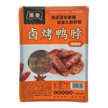 黑果 福建特产 卤烤鸭脖鲜辣味 100g