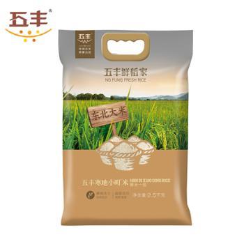 五丰  华润五丰出品 鲜稻家五丰寒地小町米 2.5kg