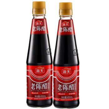 海天 老陈醋 450ML*2瓶