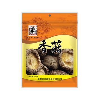 塞翁福 福建宁德香菇 150g