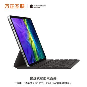 Apple 键盘式智能双面夹-适用于11英寸 iPad Pro