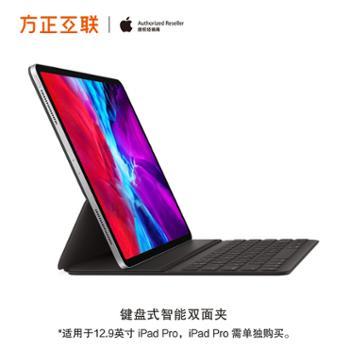 Apple 键盘式智能双面夹-适用于12.9英寸 iPad Pro