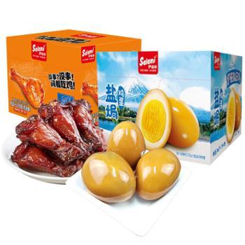 萨啦咪/Salami蜜汁小鸡腿16g*12包+盐焗蛋30g*12包共24包