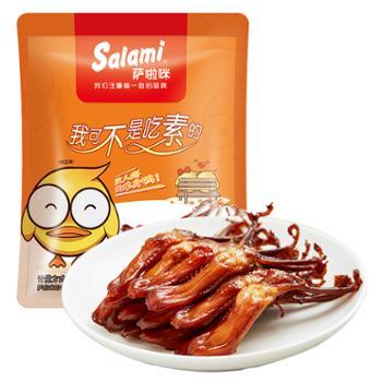 萨啦咪/Salami鸭舌熟食即时小吃500g/袋