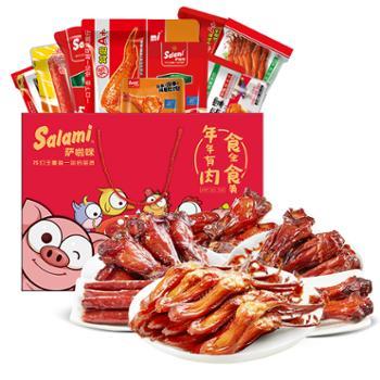 萨啦咪/Salami年年有肉礼盒装21包/607g