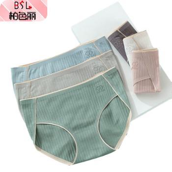 柏色丽抗菌无痕女士内裤两条装纯棉