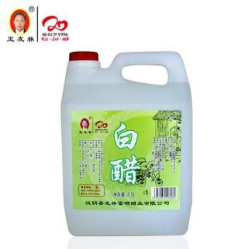 王友林白醋2.5L/桶
