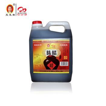 王友林陈醋2.5L*6桶装
