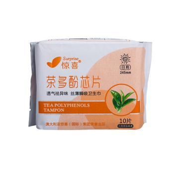 【组合】惊喜茶多酚净味日用卫生巾10包*10片/包